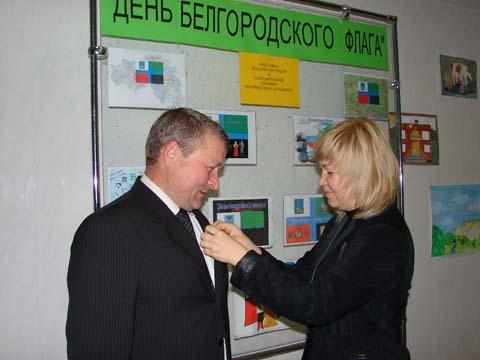 день флага белгородской области